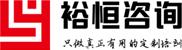 郑州裕恒教育咨询有限公司